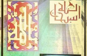 ilm ul Haroof in Urdu PDF Free Download
