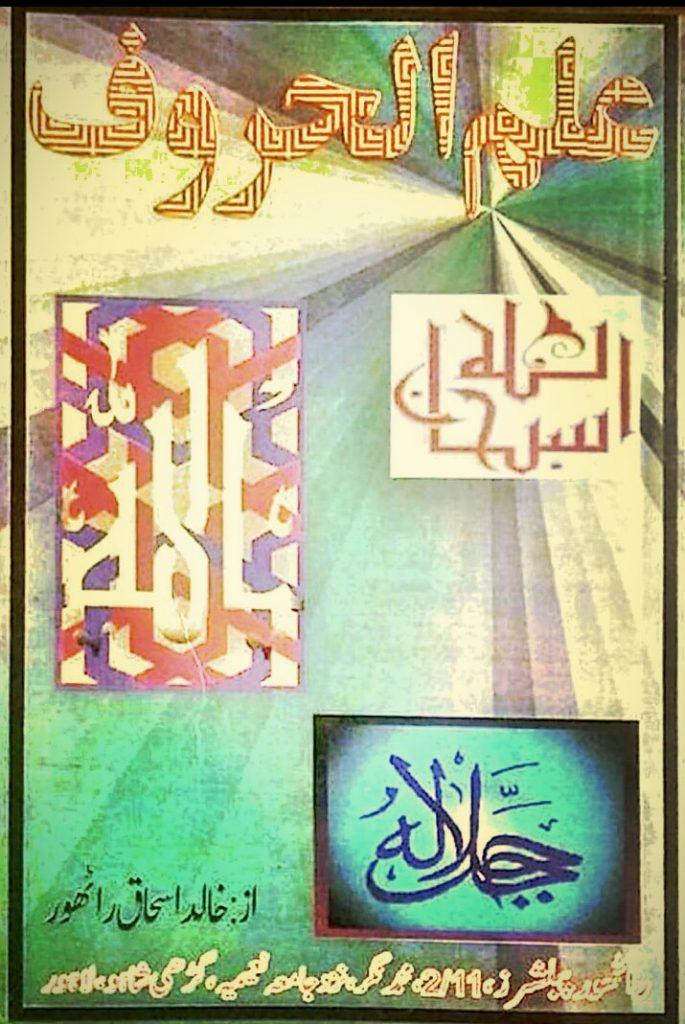ilm ul Haroof in Urdu PDF Free Download