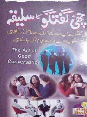 Achi Guftugu Ka Saliqa in Urdu PDF Free Download