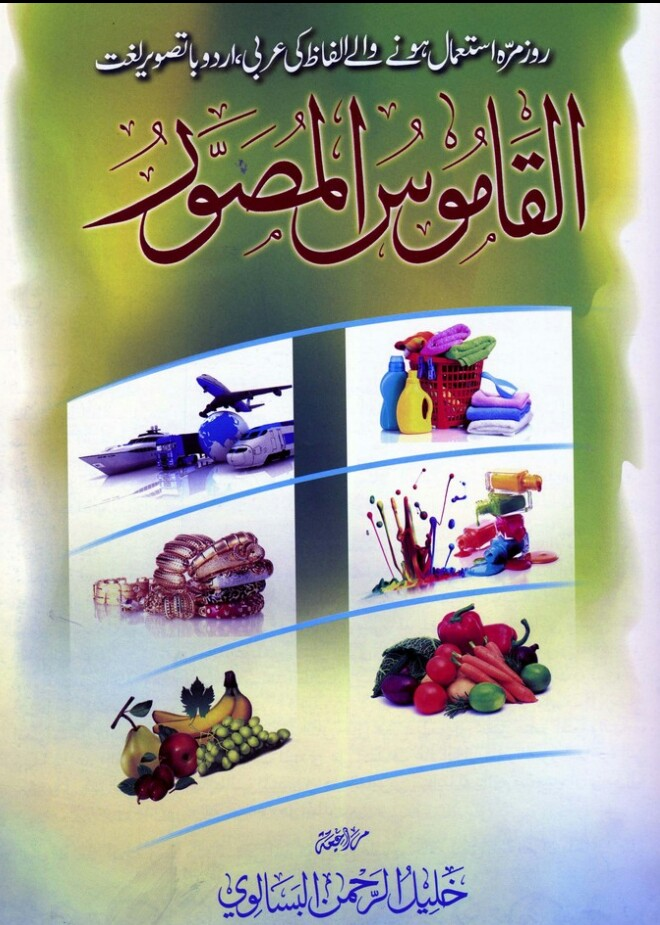 Al Qamos ul Musawar PDF Free Download