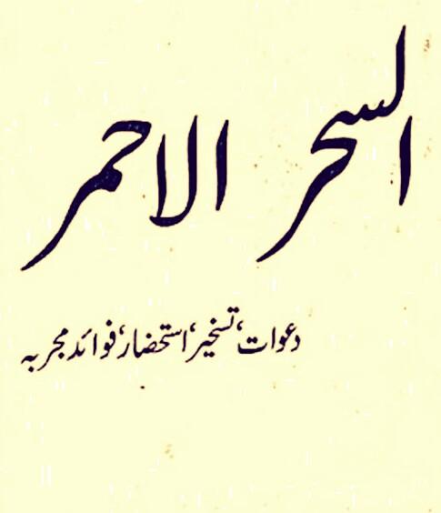 Al Sehr ul Ahmar PDF Free Download
