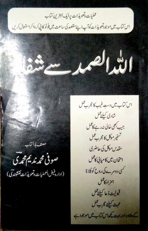 Allah u Samad Se Shifa PDF Free Download