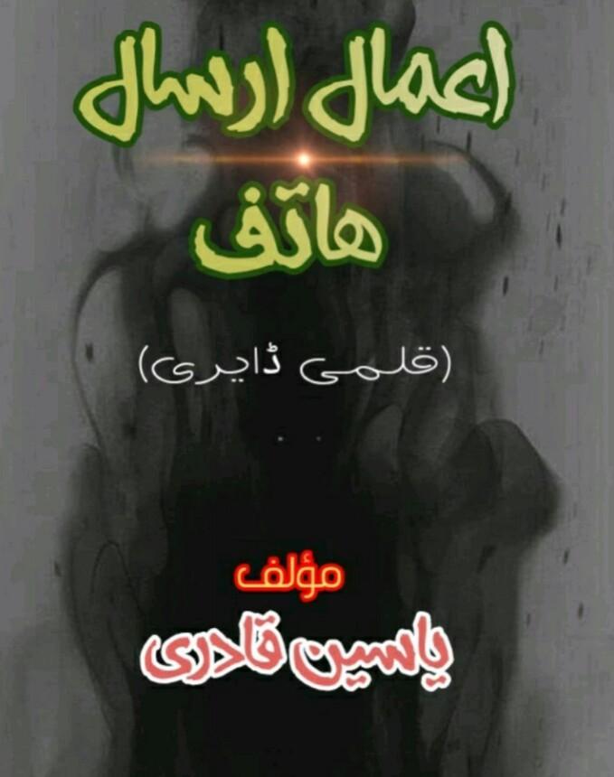 Amaal irsaal Haatif PDF Free Download