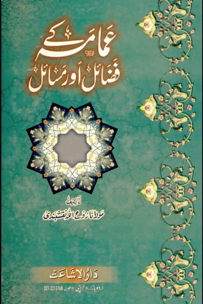 Amama K Fazail or Masail PDF Free Download