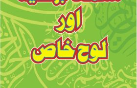 Asma e Barhtia or Loh e Khaas PDF Free Download