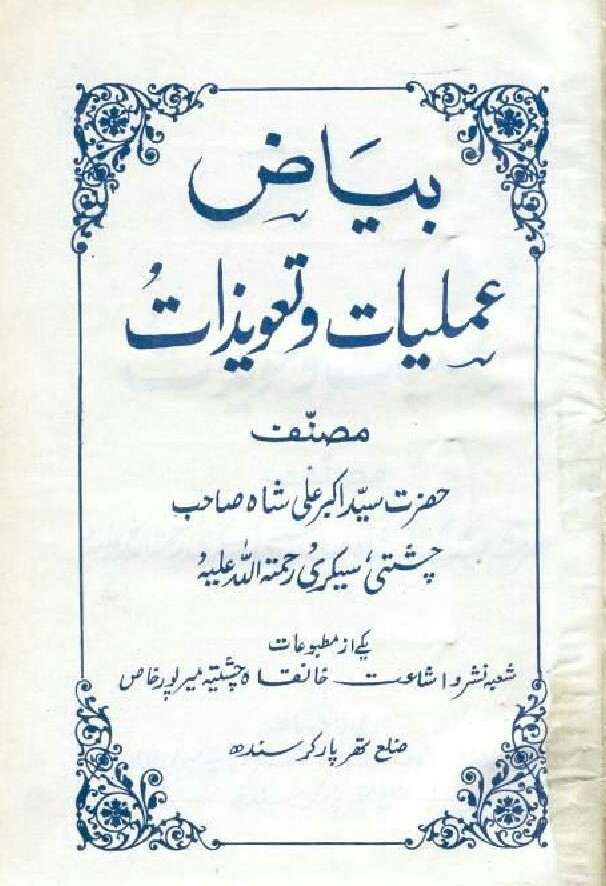 Bayaz e Amliyat o Tawezat PDF Free Download