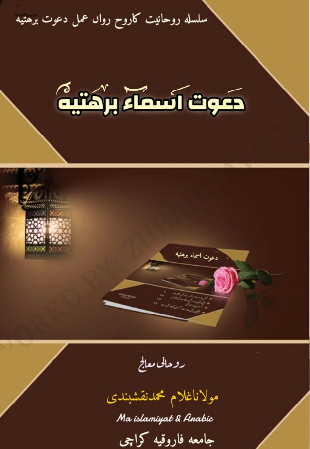 Dawat e Asma e Barhtia PDF Free Download
