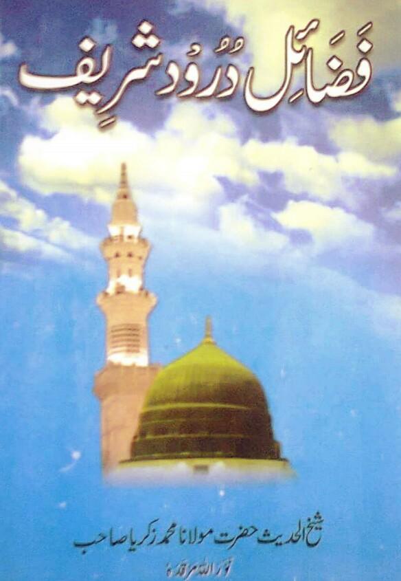 Fazail e Darood Sharif PDF Free Download