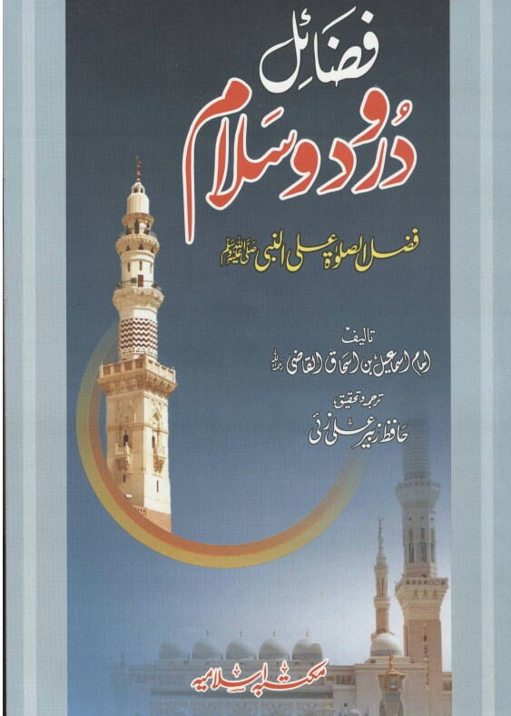 Fazail e Darood o Salam PDF Free Download