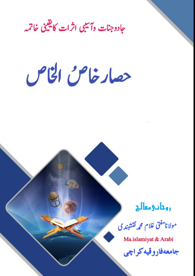 Hisaar Khaas ul Khaas PDF Free Download