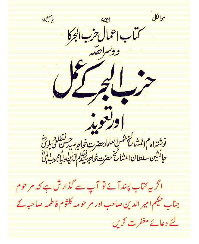 Hizb ul Behr K Amal Aur Tawezat PDF Free