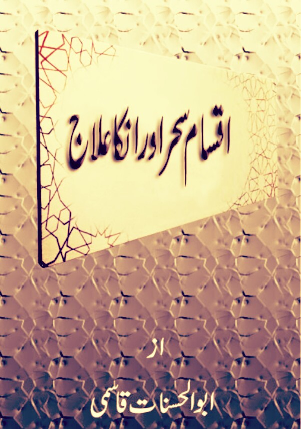 Iqsam e Sehr or Onka ilaaj PDF Free Download