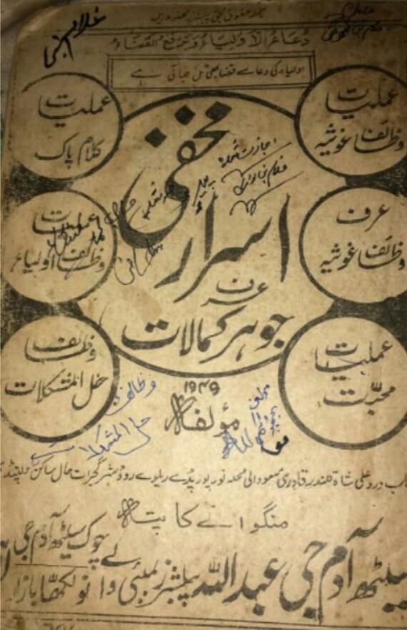 Israr e Makhfi Urf Juwahir Kamalat PDF Free Download