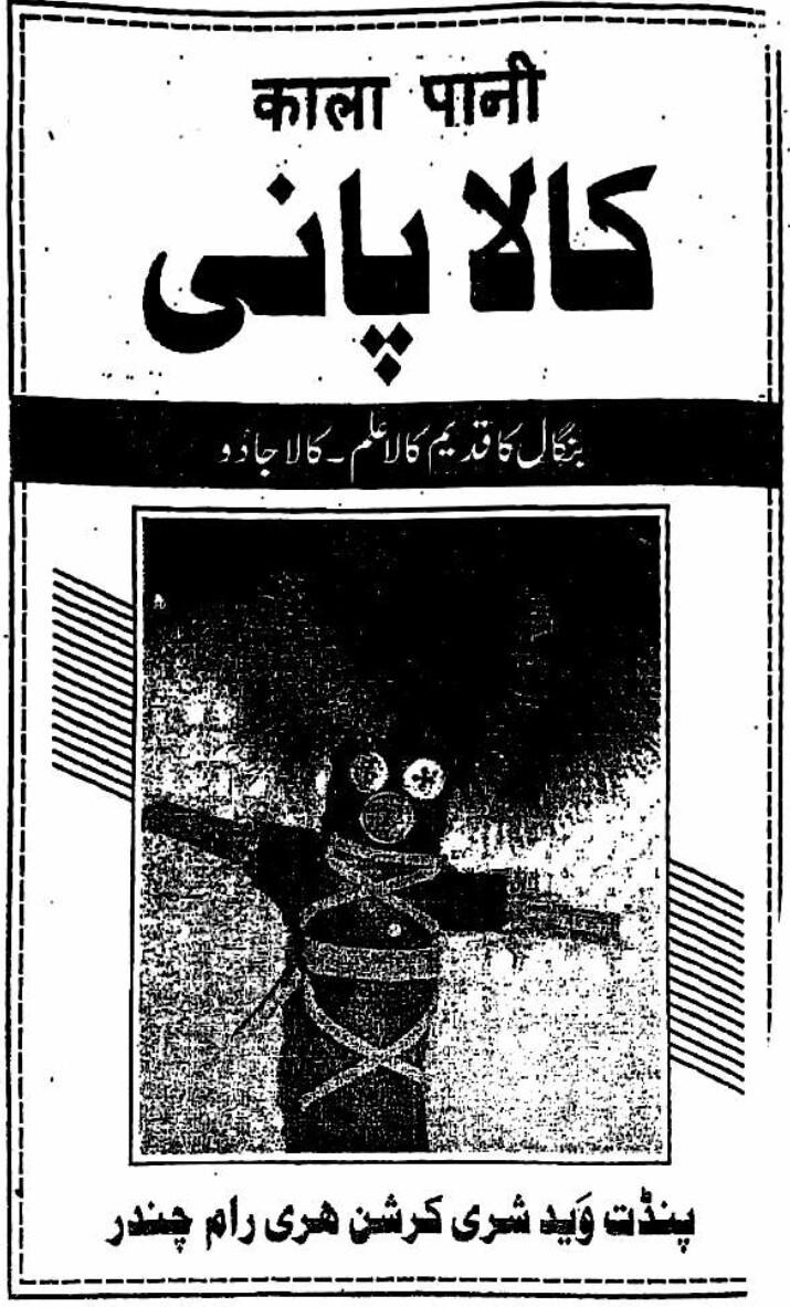 Kala Pani in Hindi PDF Free Download