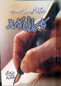 Kamyabi Ka Raaz in Urdu PDF Free Download