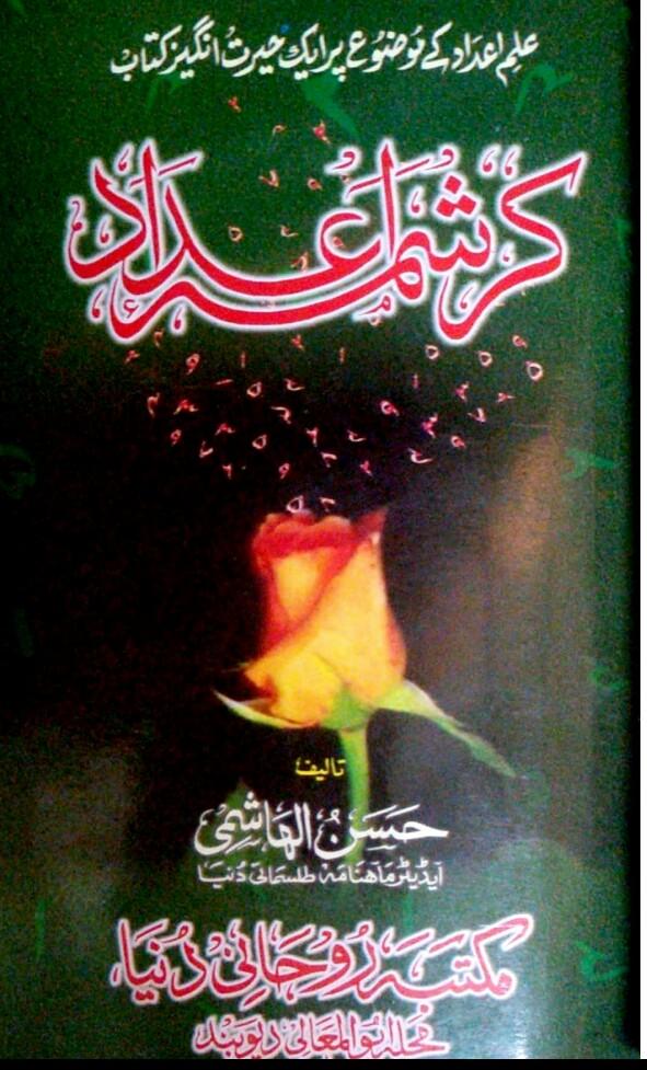 Karishma e Adaad PDF Free Download