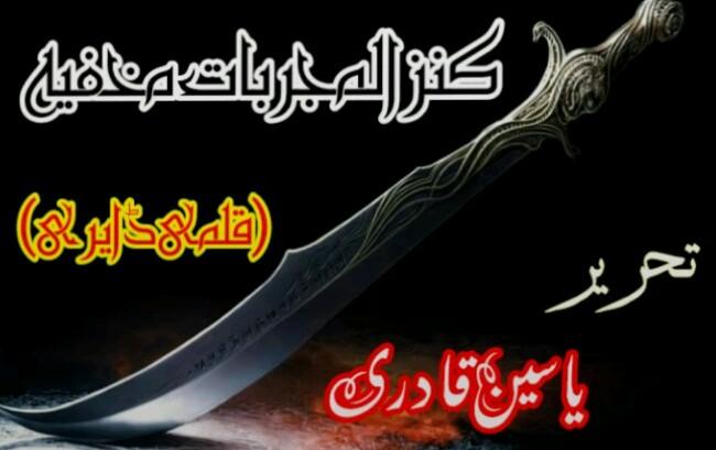 Kinz ul Mujrbaat Makhfi PDF Free Download