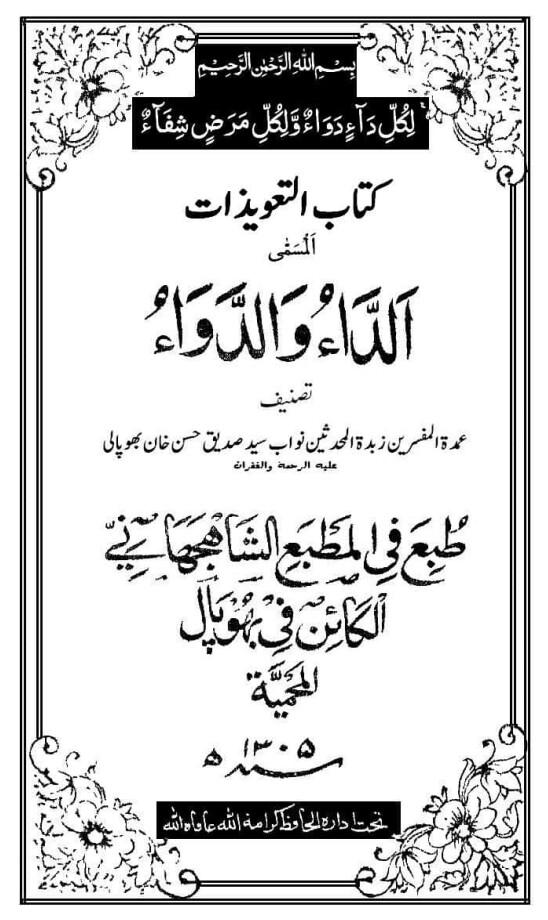 Kitab ul Tawezat PDF Free Download