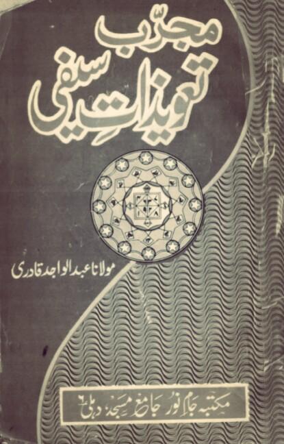 Mujrab Tawezat e Saifi PDF Free Download