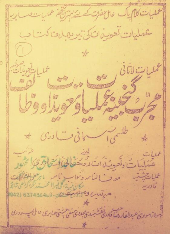 Mujrbat Ganjeena Amliyat o Tawezat o Wazaif PDF Free Download