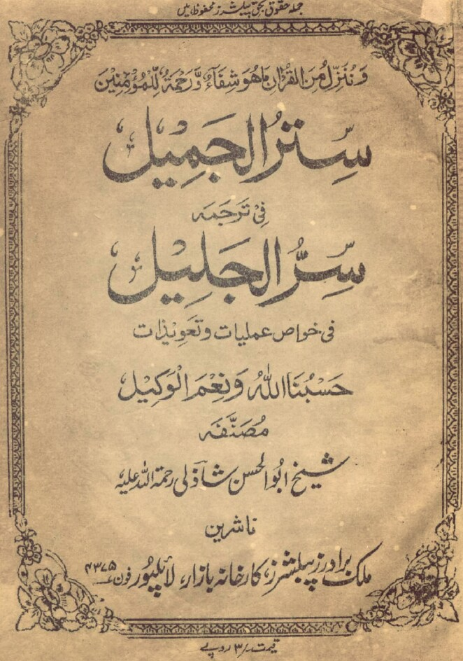 Bayanat-e-Jameel (Urdu) 3 Volumes: Molana Tariq Jameel ...