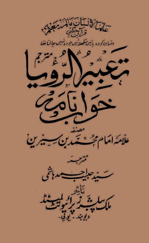 Tabeer ur Roya Khuwab Nama PDF Free Download