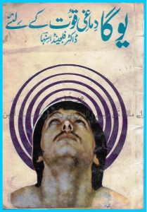 Yoga Dimaghi Quwat K Liye in Urdu PDF Free Download