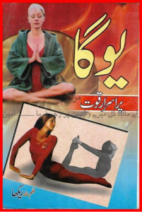 Yoga Purasrar Quwat Urdu PDF Free Download