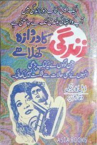 Zindagi Ka Darwaza khula Hai in Urdu PDF Free Download