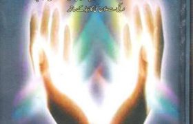ilm e Reiki by Anees Ahmed PDF Free Download