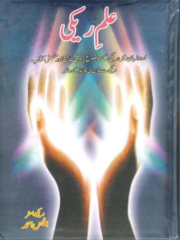 ilm e Reiki by Anees Ahmed PDF Free Download