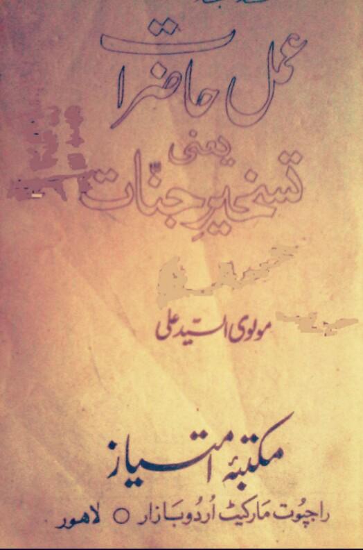 Amal Haziraat Yaani Taskher e Jinaat PDF Free