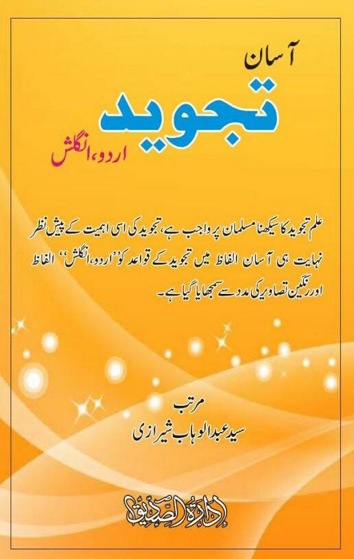Asaan Tajweed Urdu English PDF Free Download