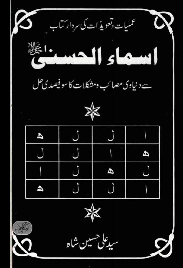 Asma ul Husna PDF Free Download