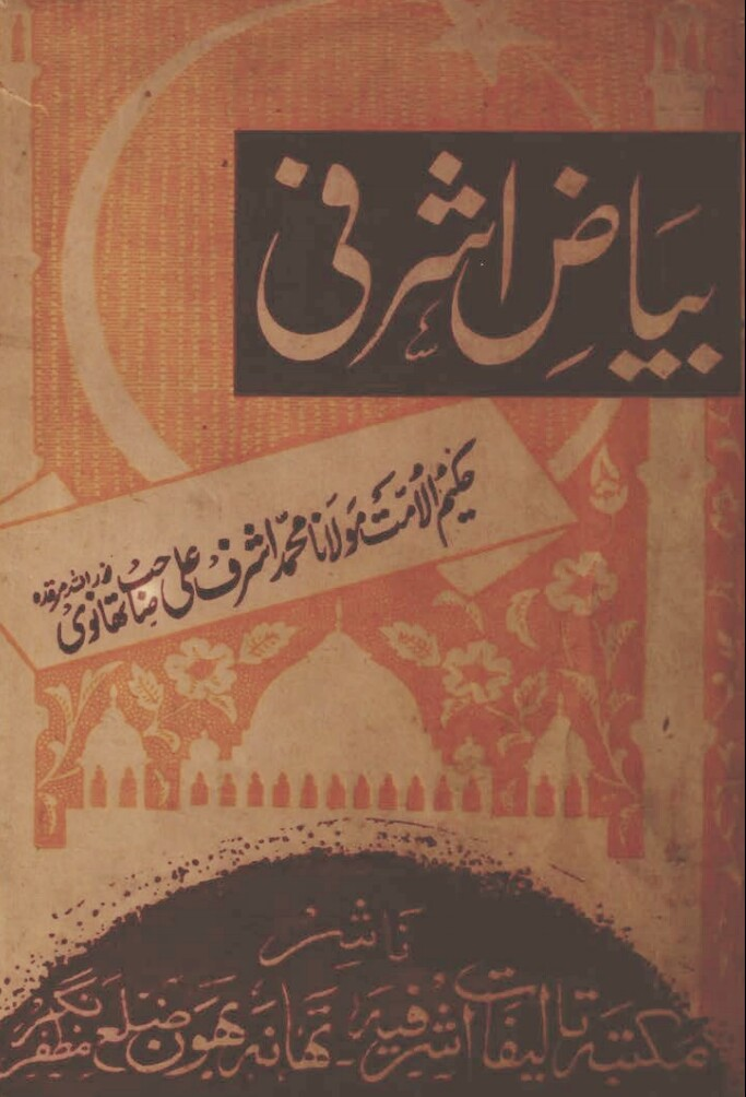 Beyaaz e Ashrafi PDF Free Download