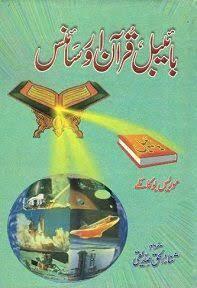 Bible Quran or Science PDF Free Download