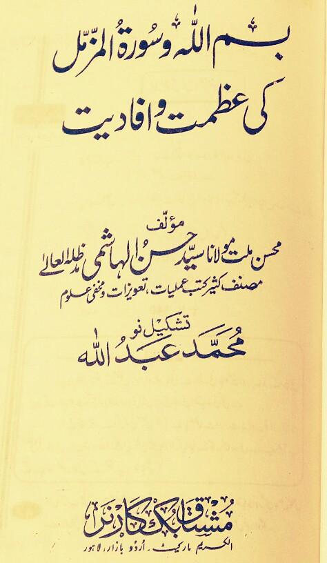 Bismillah o Surah Muzammil Ki Azmat o Afadiyat PDF Free Download