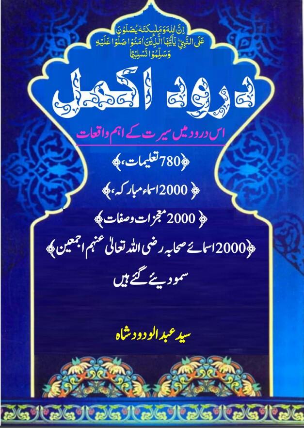 Darood e Akmal PDF Free Download