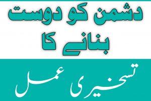 Dushman ko Dost Bananey Ka Taskheri Amal in Urdu