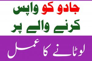 Jadu k Lotanay K Liye Wazifa in Urdu and Hindi