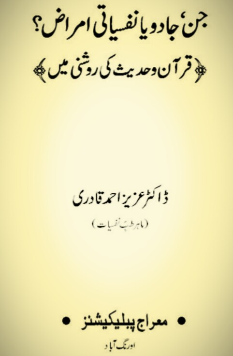 Jin Jadu or Nafsiyati Amraaz PDF Free Download