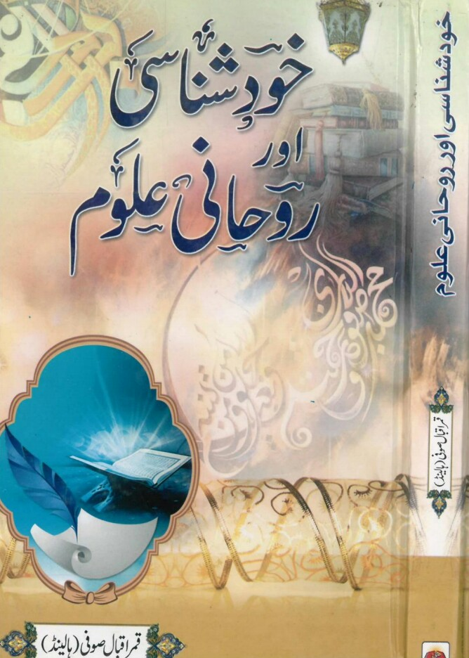 Khud Shanasi or Rohani Uloom PDF Free Download