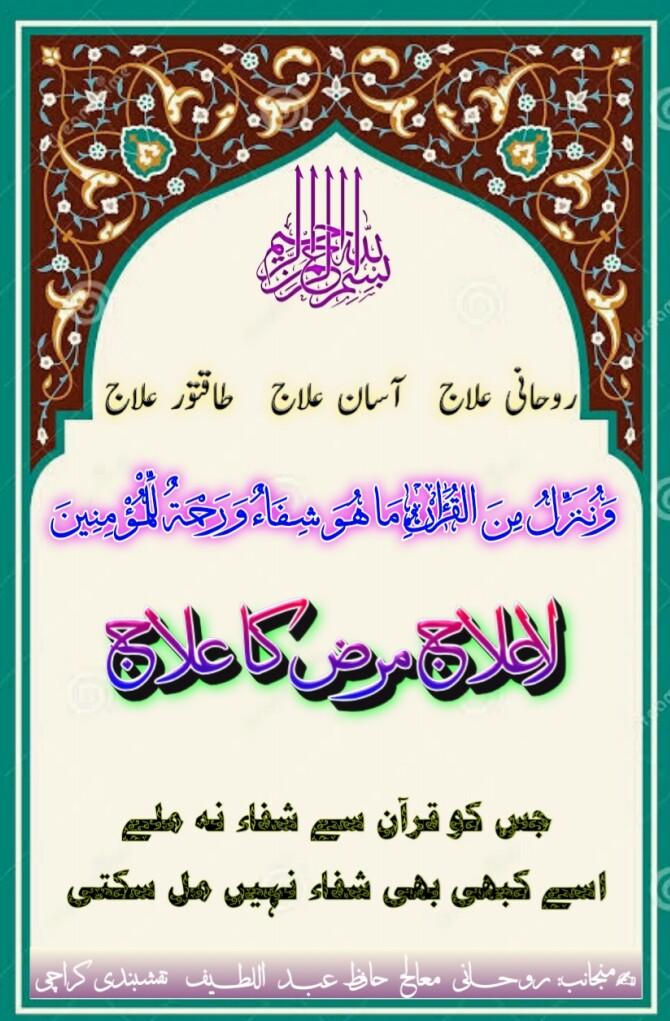 La ilaaj Marz Ka ilaaj PDF Free Download