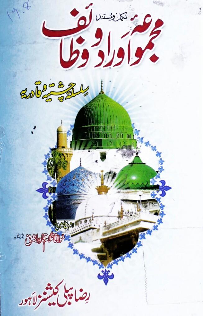Majmua Aurad o Wazaif PDF Free Download