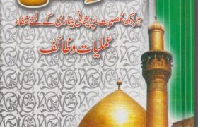 Nad e Ali Amliyat o Wazaif in Urdu PDF Free Download