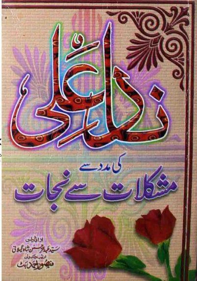 Nad e Ali ki Madad Se Mushkilat Se Nijaat PDF Free Download