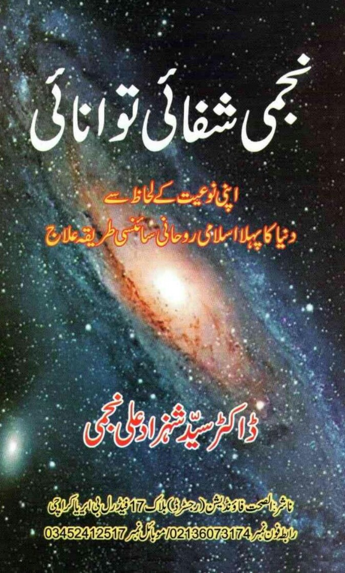 Najmi Shifai Tawanai PDF Free Download