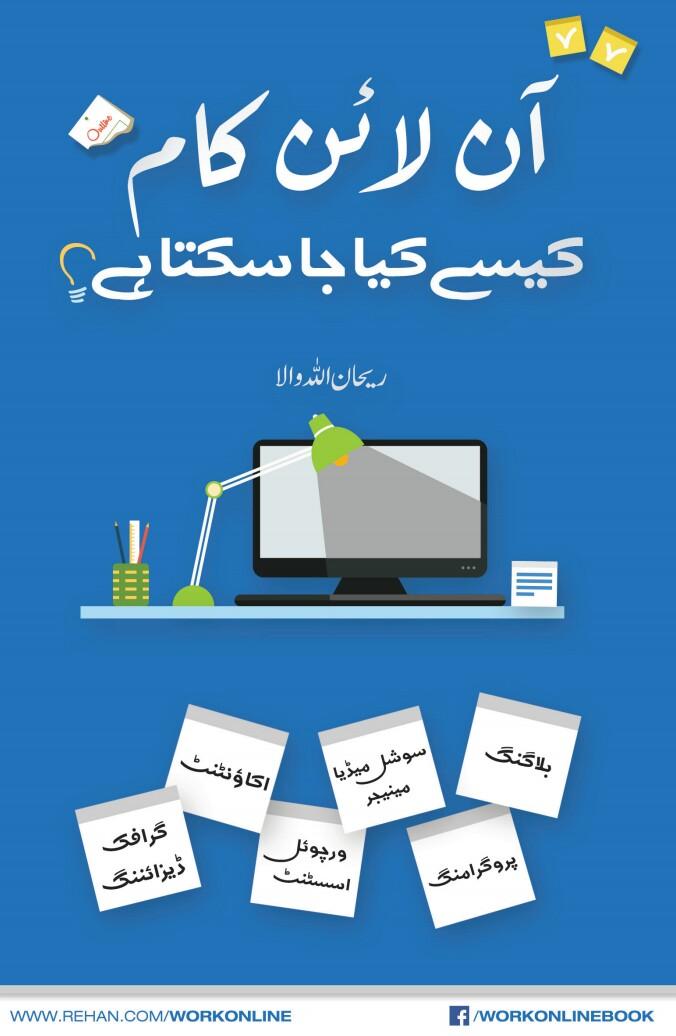 Online Kaam Kaisey Kia Ja Sakta Hai PDF Free Download