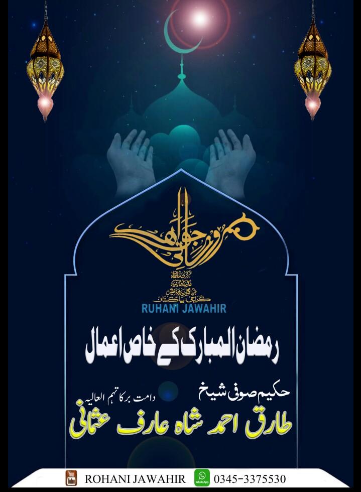 Ramzan ul Mubarak K Khaas Amaal PDF Free