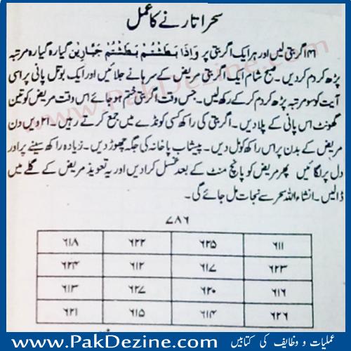 Sehr Otarney Ka Amal in Urdu and Hindi